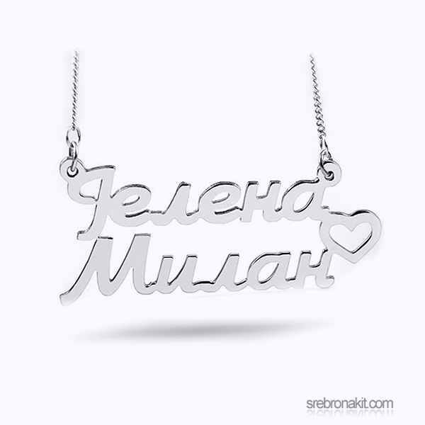 Srebrni lančić sa dva imena i srcem u ćiriličnom k9 fontu