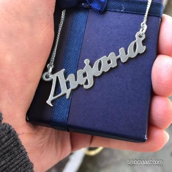 Ogrlica sa imenom ispisana cirilicom - standardna ćirilica